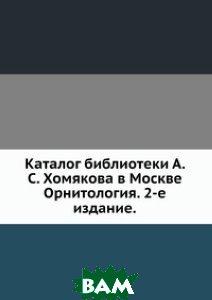 Каталог библиотеки А. С. Хомякова в Москве. Орнитология. 2-е издание.