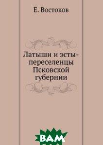Латыши и эсты-переселенцы Псковской губернии