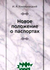 Купить Новое положение о паспортах, Книга по Требованию, И. А. Хмельницкий, 978-5-458-16414-6