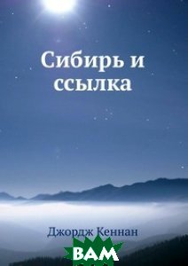 Сибирь и ссылка