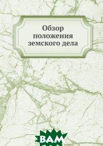 Купить Обзор положения земского дела, Книга по Требованию, 978-5-458-16489-4