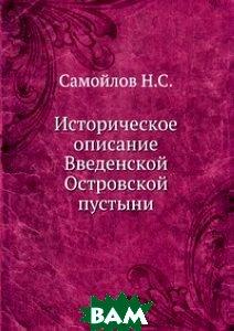 Купить Историческое описание Введенской Островской пустыни, Книга по Требованию, Самойлов Н.С., 978-5-458-10766-2