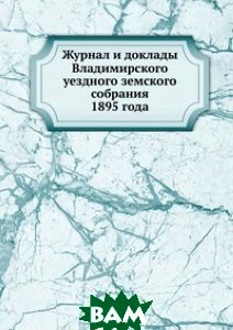Журнал и доклады Владимирского уездного земского собрания. 1895 года