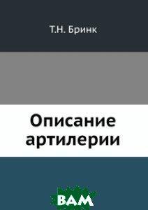 Купить Описание артилерии, Книга по Требованию, Т.Н. Бринк, 978-5-458-10802-7