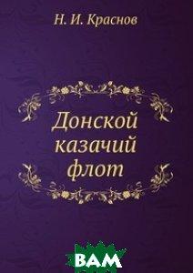 Купить Донской казачий флот, Книга по Требованию, Н. И. Краснов, 978-5-458-16567-9