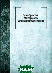 Купить Декабристы : Материалы для характеристики, Книга по Требованию, Головачев П.М., 978-5-458-10837-9
