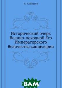 Исторический очерк Военно-походной Его Императорского Величества канцелярии