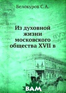 Из духовной жизни московского общества XVII в.
