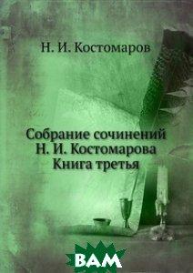Купить Собрание сочинений Н. И. Костомарова. Книга третья, Книга по Требованию, 978-5-458-16652-2