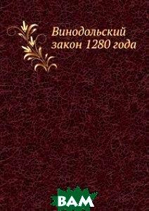 Купить Винодольский закон 1280 года, Книга по Требованию, О. М. Бодянский, 978-5-458-16700-0