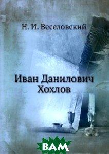 Иван Данилович Хохлов