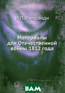 Купить Материалы для Отечественной войны 1812 года, Книга по Требованию, И.П. Липранди, 978-5-458-16735-2