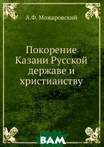 Покорение Казани Русской державе и христианству