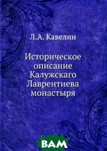 Купить Историческое описание Калужскаго Лаврентиева монастыря, Книга по Требованию, Л.А. Кавелин, 978-5-458-10986-4