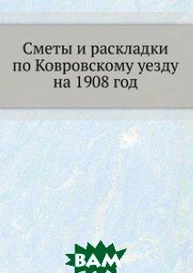 Купить Сметы и раскладки по Ковровскому уезду. на 1908 год, Книга по Требованию, 978-5-458-08148-1