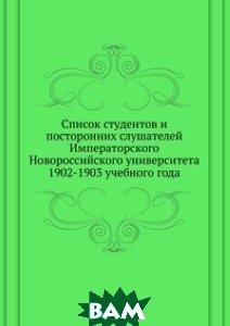 Список студентов и посторонних слушателей Императорского Новороссийского университета. 1902-1903 учебного года