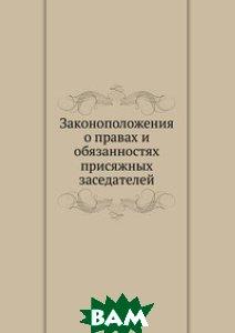 Законоположения о правах и обязанностях присяжных заседателей