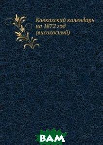 Кавказский календарь на 1872 год (високосный)