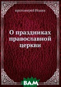 О праздниках православной церкви