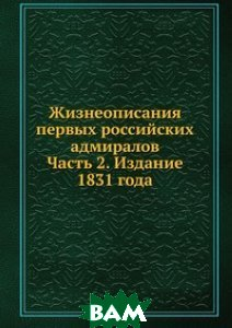 Жизнеописания первых российских адмиралов. Часть 2. Издание 1831 года