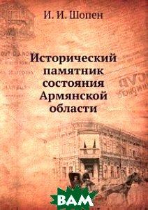 Купить Исторический памятник состояния Армянской области, Книга по Требованию, И. И. Шопен, 978-5-458-16875-5