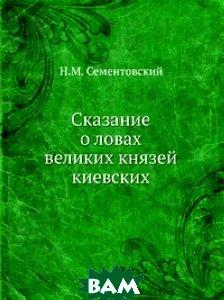 Сказание о ловах великих князей киевских