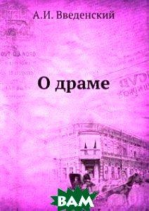 Купить О драме, Книга по Требованию, А.И. Введенский, 978-5-458-16923-3