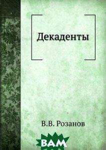 Купить Декаденты, Книга по Требованию, Василий Розанов, 978-5-458-11166-9