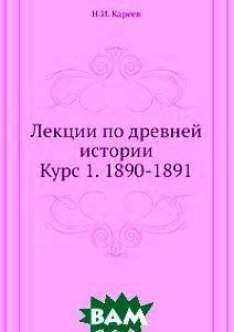 Купить Лекции по древней истории. Курс 1. 1890-1891, Книга по Требованию, Н.И. Кареев, 978-5-458-17056-7