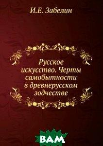 Русское искусство. Черты самобытности в древнерусском зодчестве