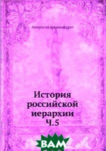 История российской иерархии. Ч. 5