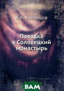 Купить Поездка в Соловецкий монастырь, Книга по Требованию, К.К. Коковцов, 978-5-458-17168-7