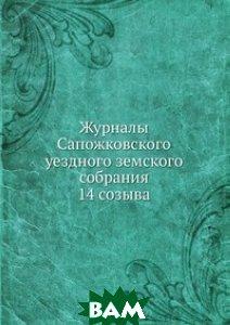 Журналы Сапожковского уездного земского собрания 14 созыва.
