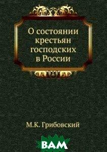 О состоянии крестьян господских в России