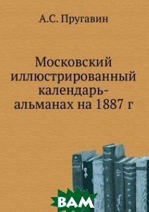Купить Московский иллюстрированный календарь-альманах на 1887 г., Книга по Требованию, А.С. Пругавин, 978-5-458-11387-8
