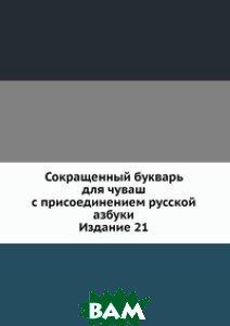 Купить Сокращенный букварь для чуваш с присоединением русской азбуки. Издание 21, Книга по Требованию, 978-5-458-11404-2