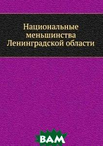 Купить Национальные меньшинства Ленинградской области, Книга по Требованию, П. М. Янсон, 978-5-458-17237-0