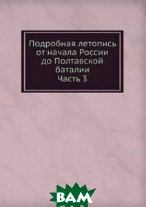 Подробная летопись от начала России до Полтавской баталии. Часть 3