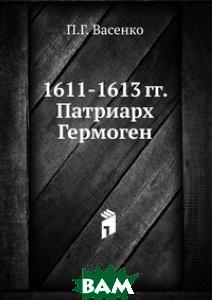 Купить 1611-1613 гг. Патриарх Гермоген, Книга по Требованию, П.Г. Васенко, 978-5-458-17305-6