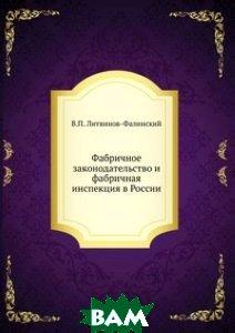Фабричное законодательство и фабричная инспекция в России