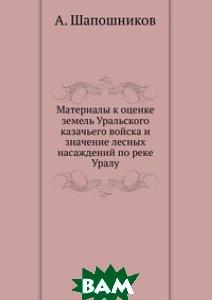 Материалы к оценке земель Уральского казачьего войска и значение лесных насаждений по реке Уралу