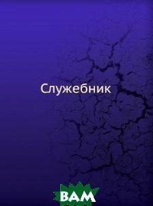 Купить Служебник, Книга по Требованию, Коллектив авторов, 978-5-458-11551-3