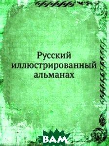 Купить Русский иллюстрированный альманах, Книга по Требованию, Н. Добролюбов, 978-5-458-17358-2