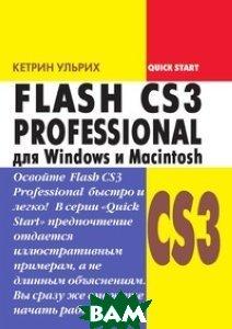 Купить Flash CS3 Professional для Windows и Macintosh, ДМК Пресс, Кетрин Ульрих, 978-5-94074-426-9