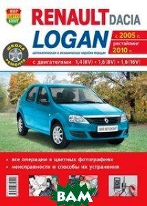 Купить Renault Dacia / Logan c 2005 г., рестайлинг 2010 г. (автоматическая и механическая коробки передач). Все операции в цветных фотографиях, Мир автокниг, 978-5-91685-051-2