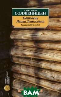 Купить Один день Ивана Денисовича. Рассказы 60-х годов, Азбука-классика, Солженицын А., 978-5-91181-296-6