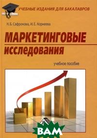 Купить Маркетинговые исследования, Дашков и К, Сафронова Н.Б., 978-5-394-03074-1