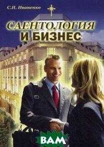Купить Саентология и бизнес, Древо Жизни, Иваненко Сергей Игоревич, 978-5-91470-022-2