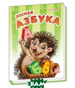 Купить Лесная азбука, Ранок, Курмашев Р.Ф., 978-966-31-3524-3
