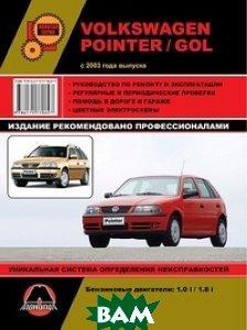 Купить Volkswagen Pointer / Gol c 2003 года выпуска. Руководство по ремонту и эксплуатации, регулярные и периодические проверки, помощь в дороге и гараже, цветные электросхемы, Монолит, 978-617-577-062-7